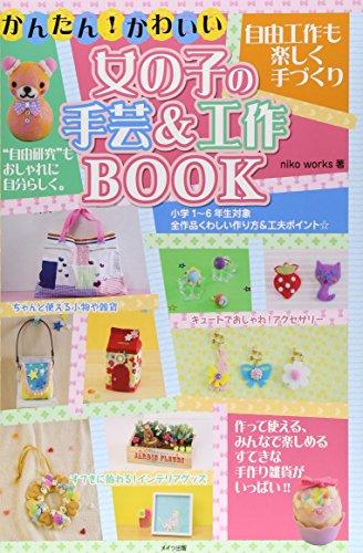 かんたん!かわいい 女の子の手芸&工作BOOK