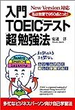 New Version対応 入門TOEICテスト「超」勉強法