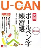 U‐CANの実用ボールペン字練習帳