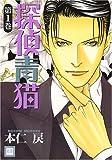 探偵青猫 1 (花音コミックス)