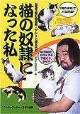 猫の奴隷になった私―日本下僕の会会長・グレート義太夫の