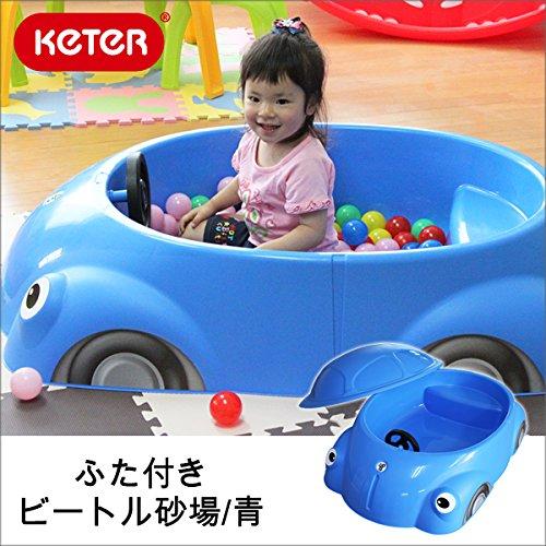 ビートル砂場/青【KETER/砂場/ボールプール/水あそび/プール/水遊び/砂遊び】 (青)