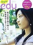思春期edu (エデュー) 2013年 08月号 [雑誌]