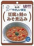 キューピー やさしい献立 豆腐と鮭のみそ煮込み Y2-18