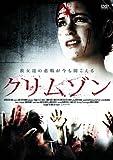 クリムゾン [DVD]