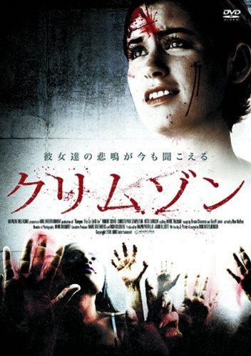 Crimson [DVD]