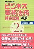 ビジネス実務法務検定試験2級公式問題集〈2013年度版〉