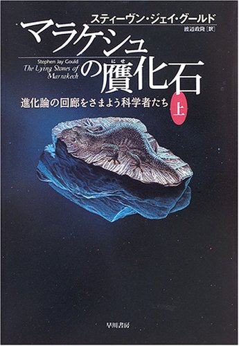 マラケシュの贋化石〈上〉進化論の回廊をさまよう科学者たち