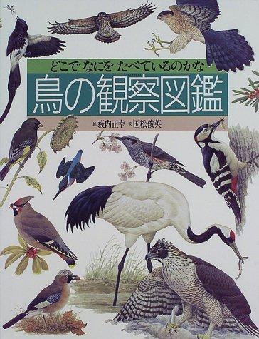 鳥の観察図鑑―どこでなにをたべているのかな (絵本図鑑シリーズ)