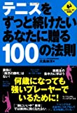 テニスをずっと続けたいあなたに贈る100の法則 (SPORTS LEVEL UP BOOK)