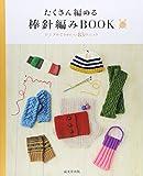 たくさん編める棒針編みBOOK