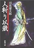 人斬り以蔵 (新潮文庫)