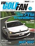 VW(フォルクスワーゲン)ゴルフ・ファン Vol.16 (16) (Gakken Mook)