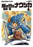 風の谷のナウシカ 4 (アニメージュコミックスワイド判)