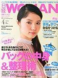 日経 WOMAN (ウーマン) 2014年 04月号 [雑誌]