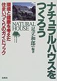 ナチュラルハウスをつくろう—環境と健康を考えた住まいづくりのガイドブック