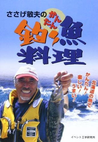 ささげ敏夫のかんたん釣り魚料理