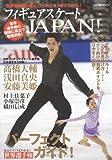 フィギュアスケートJAPAN! (OAK MOOK 379)