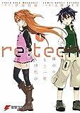 re:teen(1) 繭の中でもう一度10代のキミと会う<re:teen> (電撃コミックスNEXT)