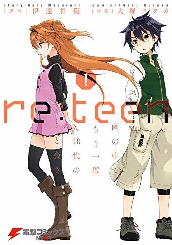 re:teen(1) 繭の中でもう一度10代のキミと会う<re:teen/> (電撃コミックスNEXT)