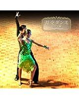 決定盤!!社交ダンス~ラテン編~