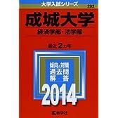 成城大学(経済学部・法学部) (2014年版 大学入試シリーズ)