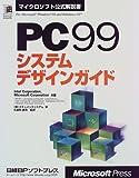 PC99システムデザインガイド (マイクロソフト公式解説書)