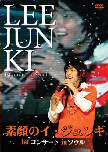 素顔のイ・ジュンギ ~1st コンサート in ソウル~ [DVD]