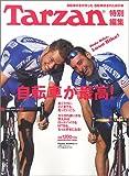 Tarzan特別編集 自転車が最高! (Magazine House mook)