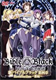 新 Bible Black 4 [DVD]
