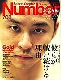 Sports Graphic Number (スポーツ・グラフィック ナンバー) 2008年 7/31号 [雑誌]