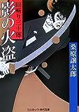 闇斬り三十郎 / 桑原 譲太郎 のシリーズ情報を見る