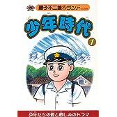 少年時代 1 (藤子不二雄Aランド Vol. 55)