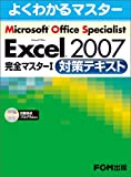 Microsoft Excel 2007完全マスター1対策テキスト―Microsoft Office Speciali (よくわかるマスター)