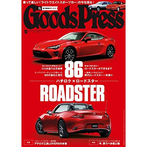 GoodsPress (グッズプレス) 2016年 10月号 [雑誌]