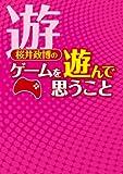 桜井政博のゲームを遊んで思うこと<桜井政博のゲームを遊んで思うこと> (ファミ通Books)