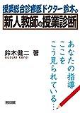 授業総合診療医 ドクター鈴木の新人教師の授業診断 あなたの指導 ここをこう見られている…