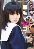 まいん/無毛マ○コ(2) [DVD]