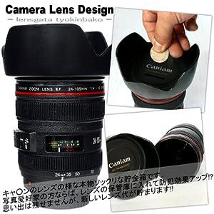 カメラレンズ型貯金箱/ダミー貯金箱/隠し貯金箱