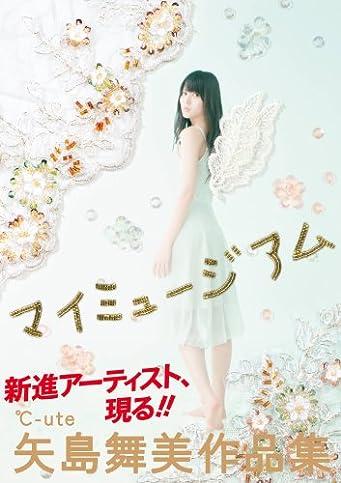 矢島舞美作品集『マイミュージアム』