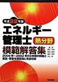 エネルギー管理士熱分野模範解答集〈平成22年版〉