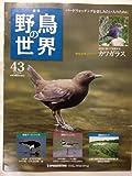 週刊 野鳥の世界 43  2010年 12/28号