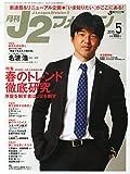 月刊J2マガジン 2015年 05 月号 [雑誌]
