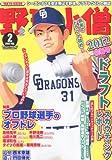 野球小僧 2012年 02月号 [雑誌]