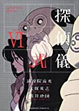 探偵儀式 (6) (角川コミックス・エース)