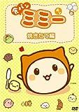 食パンミミー 焼きたて編 [DVD]