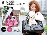 【カラバリ2色】 かわいい エナメル キャリーバッグ 小型犬用 ブラック
