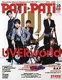 PATi・PATi (パチ パチ) 2013年 10月号 [雑誌]