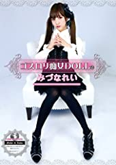 ゴスロリ痴女DOLL 2 みづなれい Fetish Box/妄想族 [DVD]