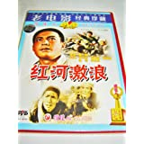 Turbulent Waves in Red River / Chinese Classic Movies ~ Li Mingjie